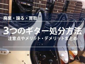 3つのギター処分方法|廃棄・譲る・買取 壊れたギターの片付け