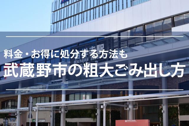武蔵野市の粗大ごみ出し方まとめ!料金・お得に処分する方法も