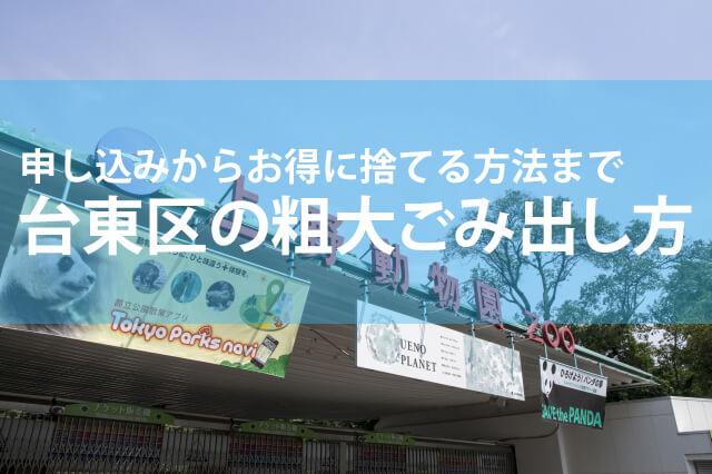 台東区で粗大ごみ処分 申し込みからお得に捨てる方法まとめ