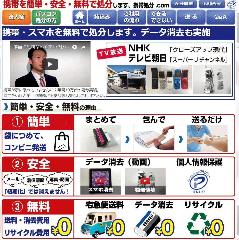 携帯処分.com