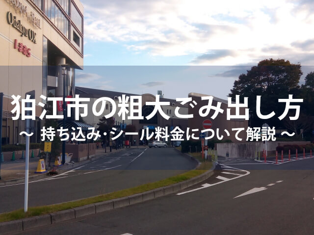 狛江市の粗大ごみ出し方 持ち込み・シール料金について解説