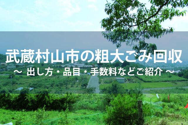 武蔵村山市での粗大ごみの出し方・品目・手数料など一挙まとめ