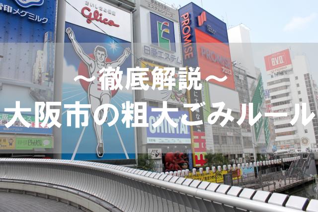 大阪 粗大 市 ごみ 大阪市の事業系ゴミを回収してくれる民間業者一覧表 今すぐ電話を!