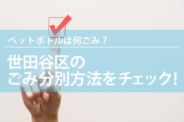 世田谷区のごみ分別方法をチェック|ペットボトルは何ごみ?