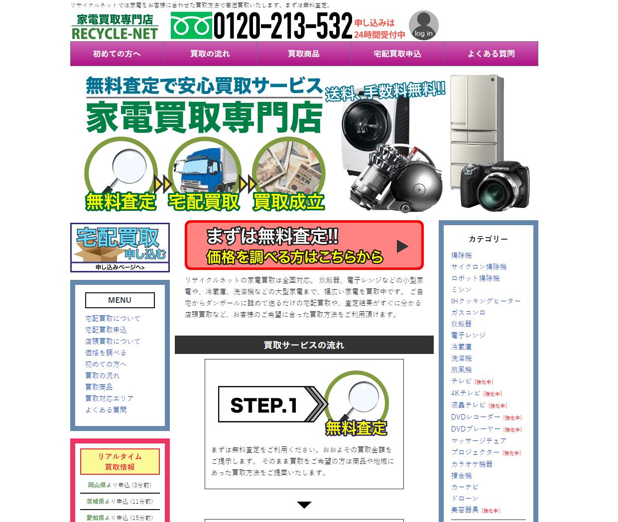 サービス紹介|家電買取専門店 リサイクルネット