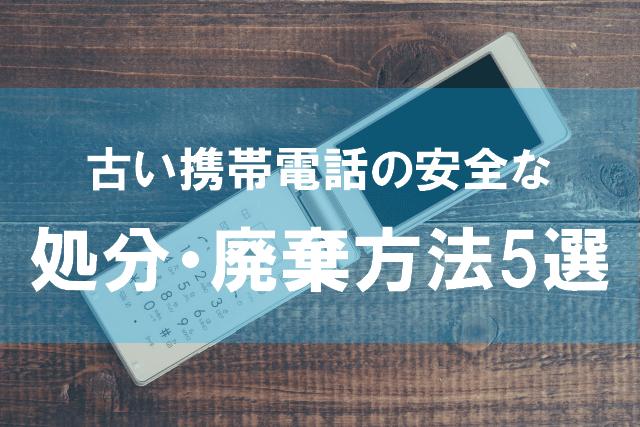 携帯電話の処分・廃棄方法5選|データ消去はキャリアショップ