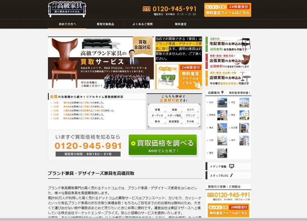 ブランド高級家具高く売れるドットコム