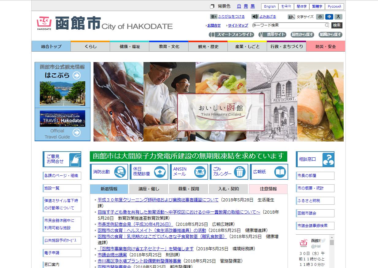 函館市の粗大ごみの申し込み方法と出し方