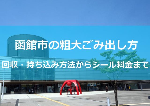 函館市の粗大ごみ出し方 回収・持ち込みからシール料金まとめ