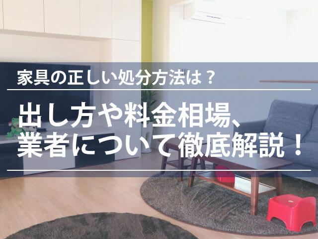 家具の正しい処分方法は?出し方・料金相場・業者について