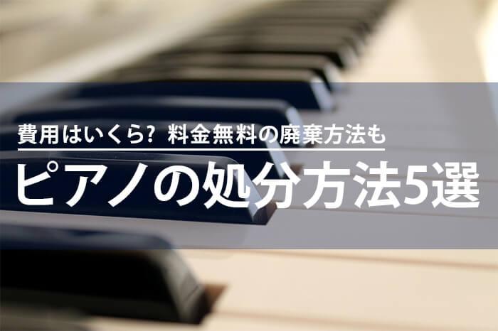 ピアノの処分方法5選 費用はいくら?料金無料の廃棄方法も