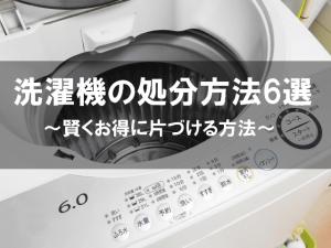 洗濯機の処分方法6選 費用はいくら?無料で捨てることは可能?