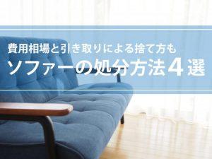 ソファーの処分方法4選|引き取りや持ち込み処分費用と捨て方も