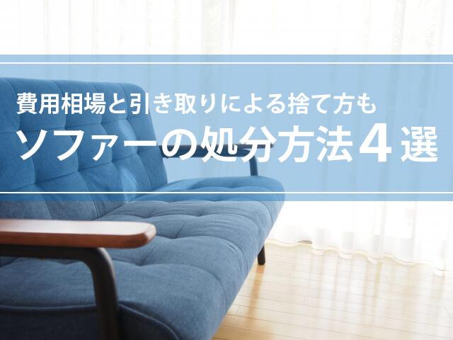 ソファーの処分方法4選 引き取りや持ち込み処分費用と捨て方も