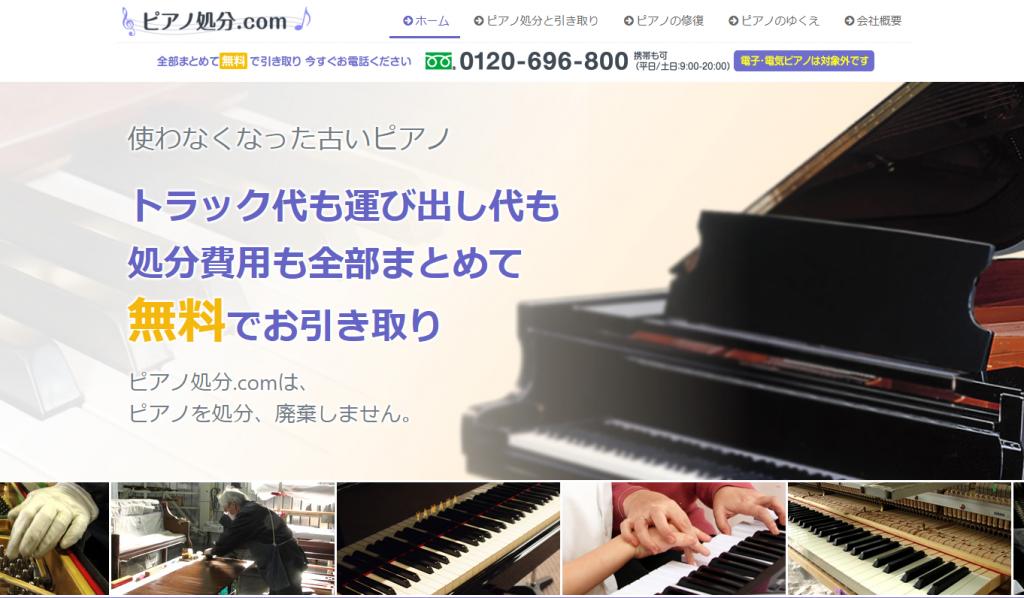 ピアノ処分.com