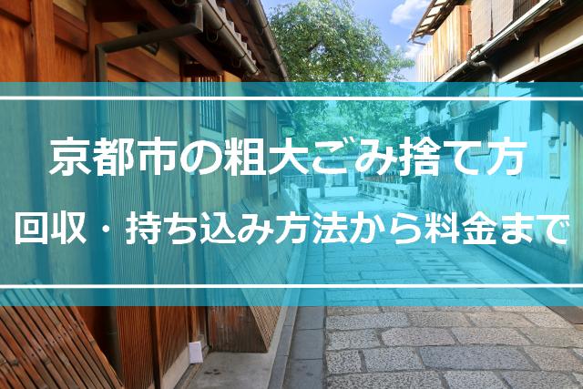京都市の粗大ごみ捨て方|回収・持ち込み方法から料金まで