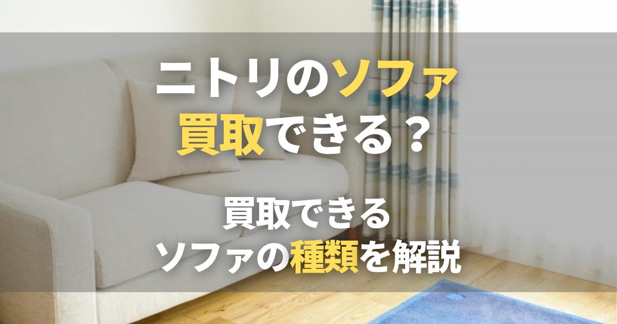 ニトリのソファは買取できる?
