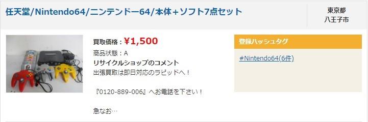 任天堂 / Nintendo64 / ニンテンドー64 / 本体+ソフト7点セット