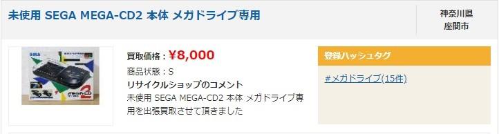 未使用 SEGA MEGA-CD2 本体 メガドライブ専用
