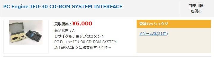 PC Engine IFU-30 CD-ROM SYSTEM INTERFACE