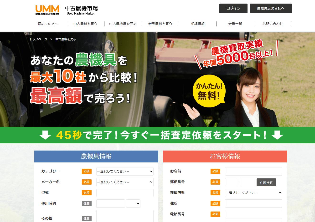 UMM(中古農機市場)