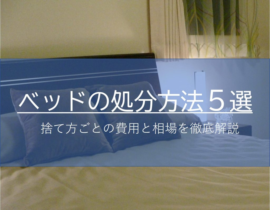 ベッドの処分方法5選|捨て方別の費用と相場を徹底解説