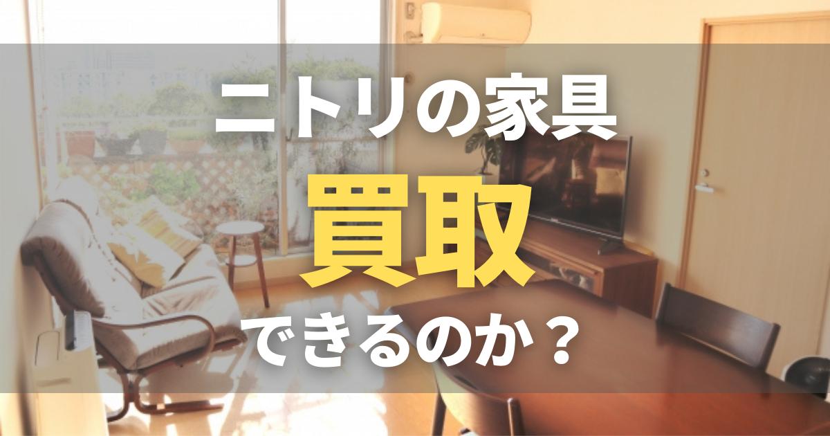 ニトリの家具は買取可能?ニトリの引き取りサービスも解説