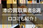 【2021年最新版】おすすめの本買取業者8選!評判も紹介!