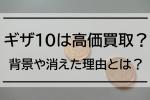 ギザ10が作られた背景や消えた理由とは?現在の価値は6万円に!