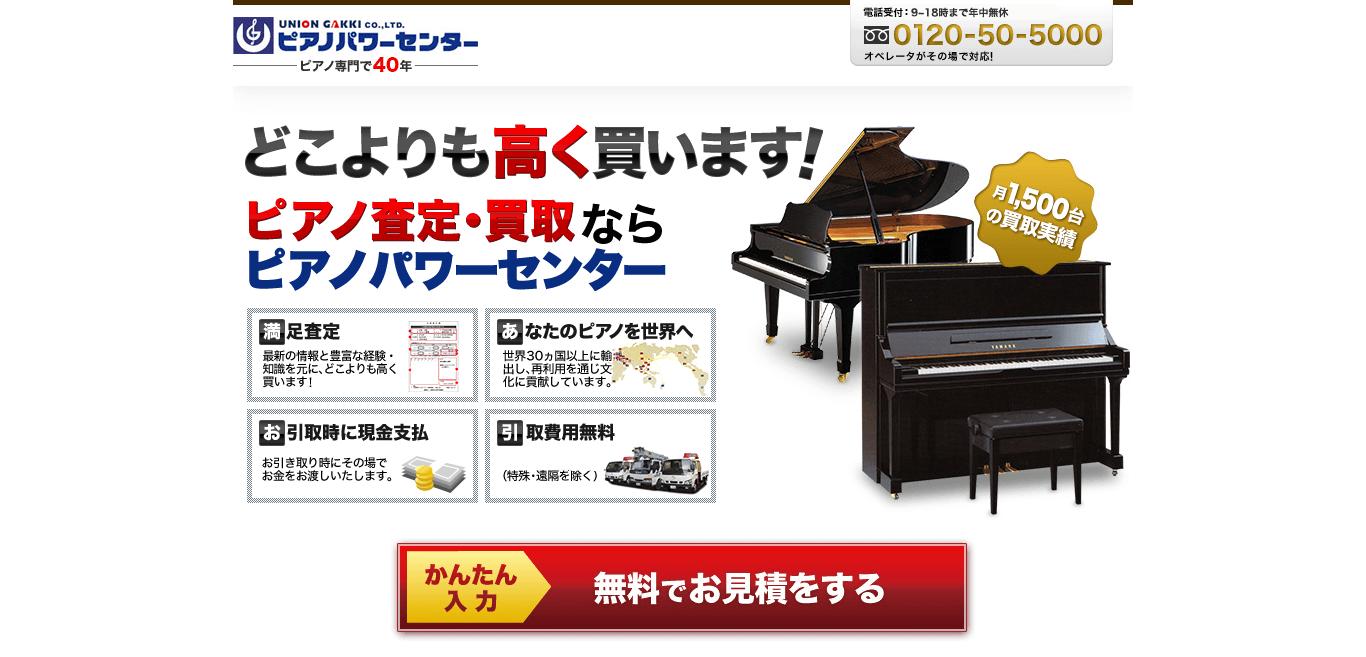 ユニオン楽器ピアノLP