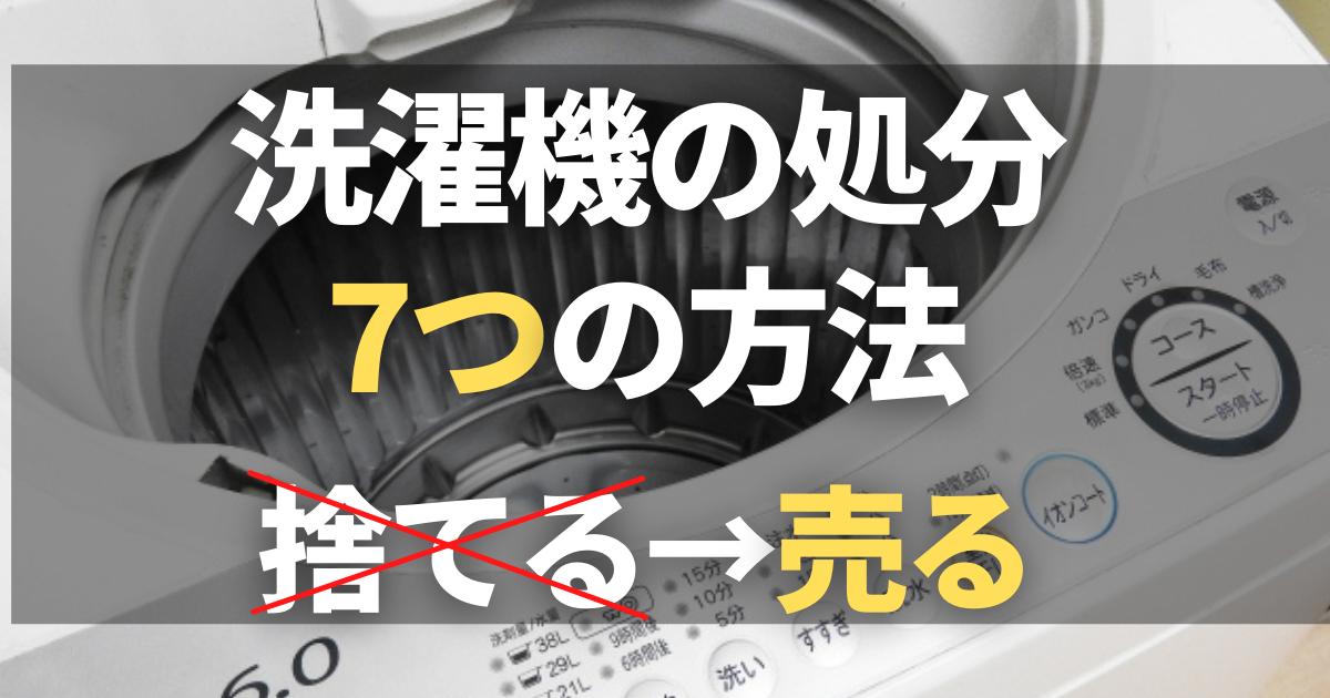洗濯機の処分方法7選 費用はいくら?無料で捨てることは可能?