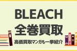 ブリーチ(BLEACH)の全巻買取価格は2万円越え!一括査定で高く売ろう
