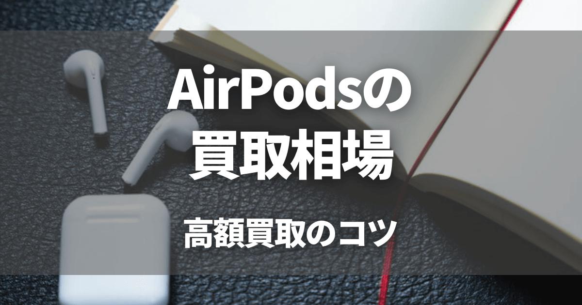 AirPodsはいくらで売れる?買取のポイントも交えて紹介!