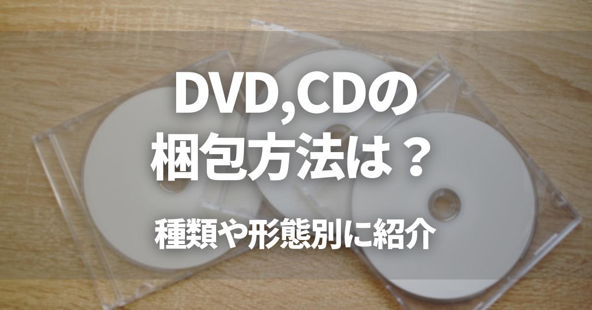 複数のDVD/CD梱包方法を紹介!種類・形態別で詳細解説!