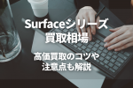 Surfaceシリーズ 買取相場 高価買取のコツや 注意点も解説