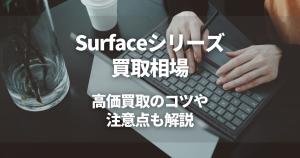 Surfaceシリーズの買取相場!高価買取のコツや注意点も解説