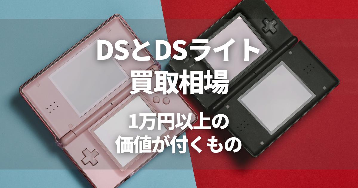 DSとDSライトの買取相場!1万円以上の価値が付くものも!