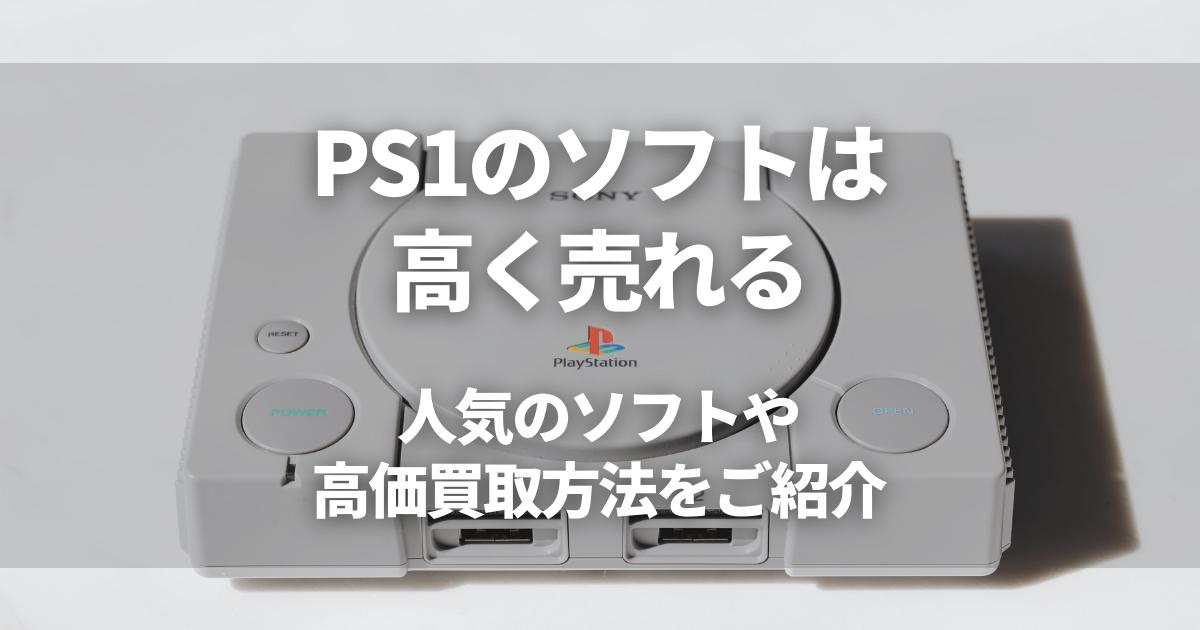 PS1のソフトは高く売れる!人気のソフトや高価買取の方法をご紹介