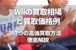 Wiiの買取相場 と買取価格例 7つの高価買取方法 徹底解説