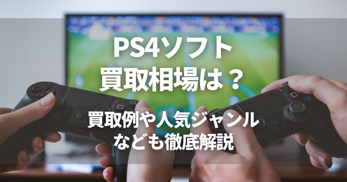PS4ソフトの買取相場は?買取例や人気ジャンルなども徹底解説!