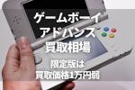 ゲームボーイ アドバンス 買取相場 限定版は 買取価格1万円弱