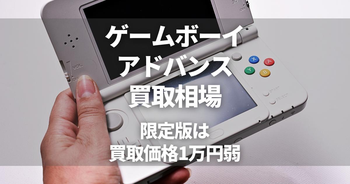ゲームボーイアドバンスの買取相場!限定版は1万円弱で売れる!