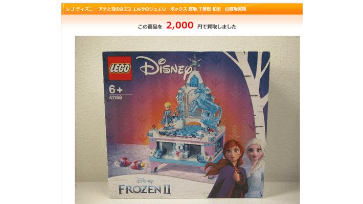 おいくら レゴ