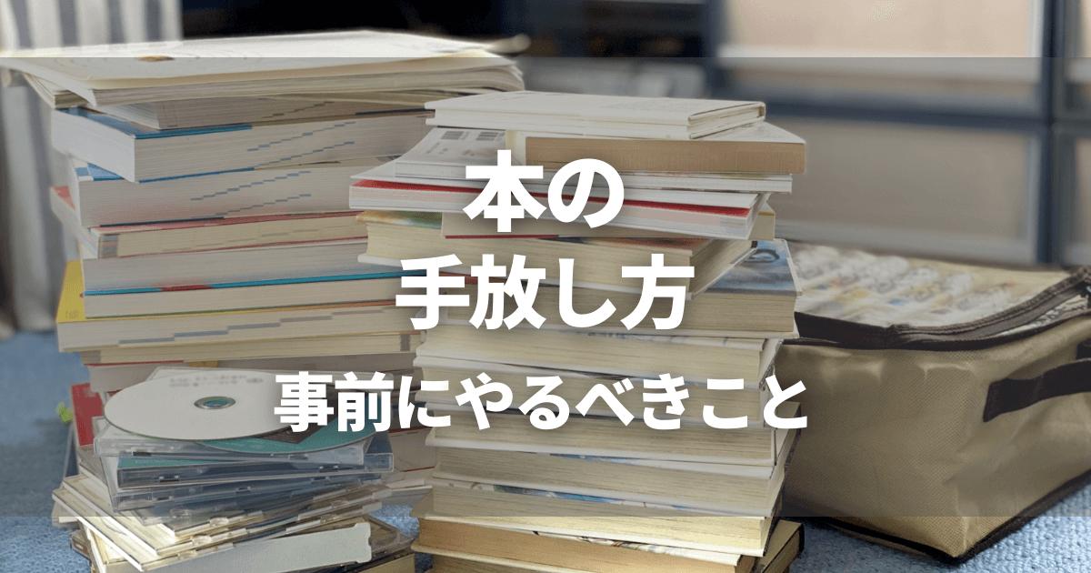 本を捨てられない人向けの手放し方!手放す前にやるべきこととは?