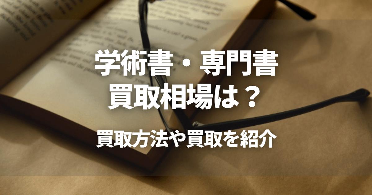 学術書は買取できる?学術書・専門書の買取方法や買取例を紹介!
