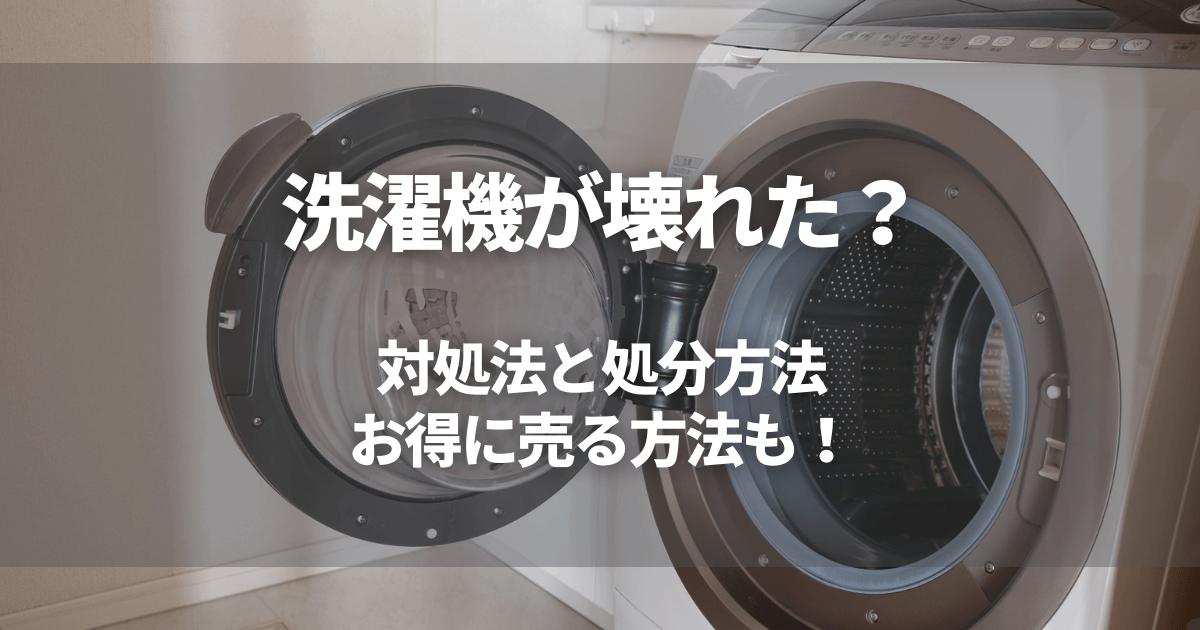 洗濯機が壊れた?その対処法と処分方法について紹介!お得に売る方法も