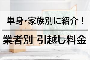 引越し料金が安い業者をピックアップ!単身・家族別に紹介!